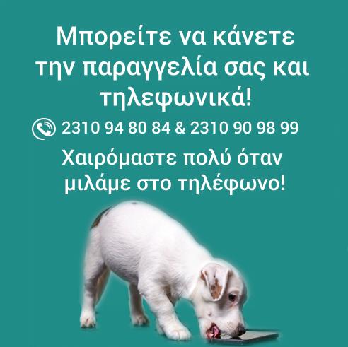 τηλεφωνικές παραγγελίες petshug pet shop
